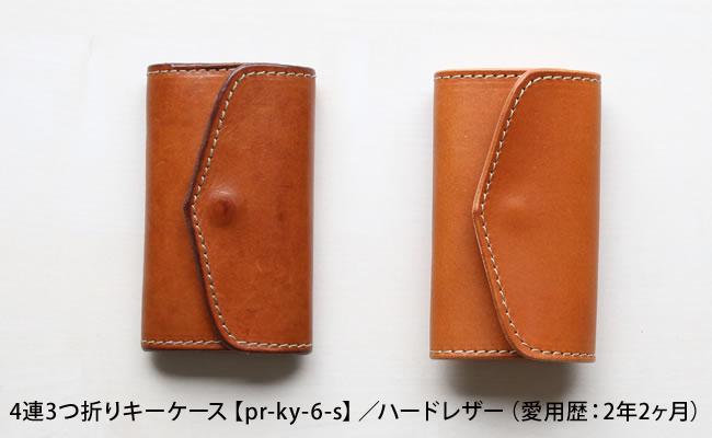 4連3つ折りキーケースのエイジング