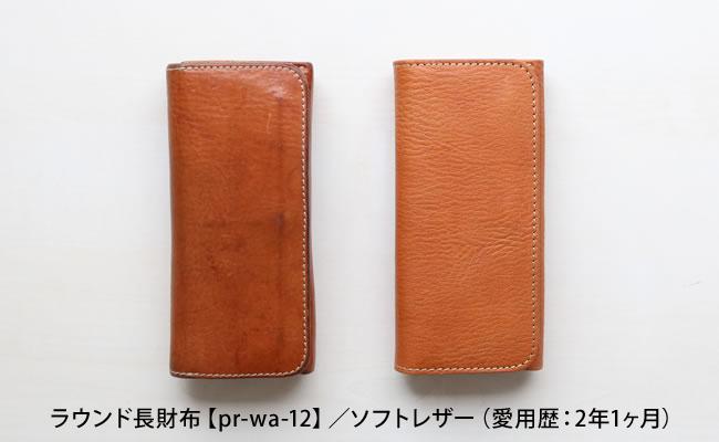 ラウンド長財布のエイジング