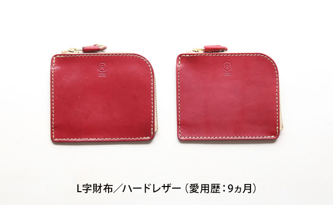 L字財布のエイジング