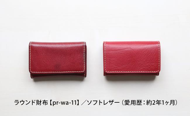 ラウンド財布のエイジング