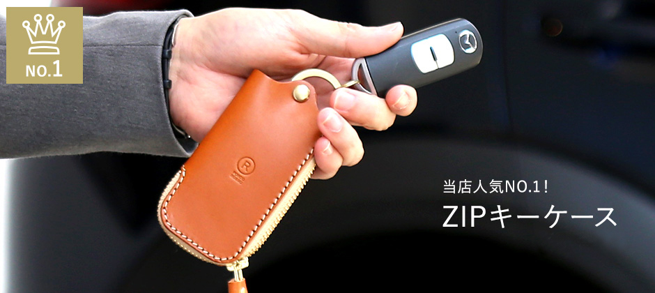 ZIPキーケース