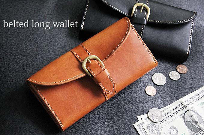 ベルテッド長財布
